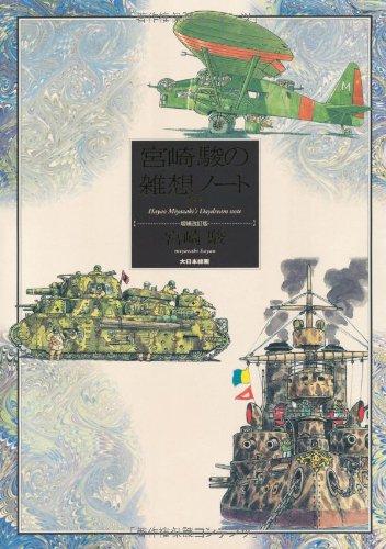 Hayao Miyazaki Zassounote - To Gifts Send Virtual