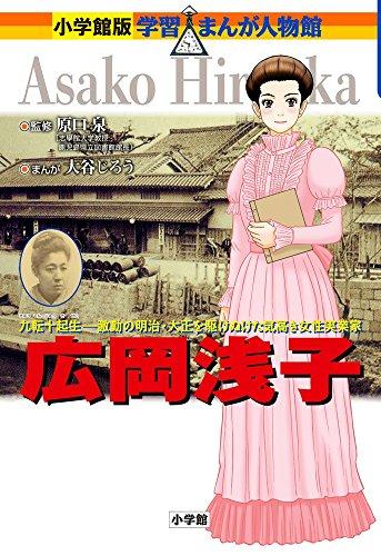 広岡浅子 (小学館版学習まんが人物館)