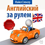 Anglijskij za rulem [Learn English at the Wheel] | Majkl Spenser