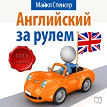 Anglijskij za rulem [Learn English at the Wheel] Audiobook by Majkl Spenser Narrated by Alexander Tkachev