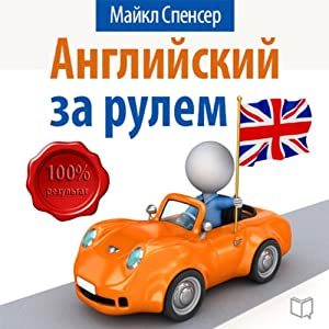 Anglijskij za rulem [Learn English at the Wheel] Audiobook