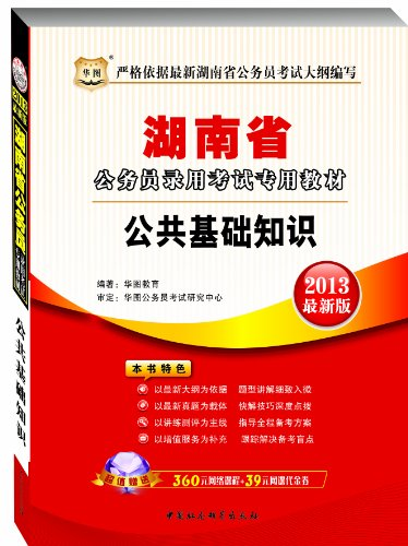 Civil service recruitment examination in Hunan Province. China plans the dedicated textbook: Public basics (2013 Edition)(Chinese Edition) ()