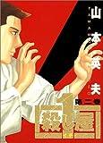 殺し屋1 第2巻 (ヤングサンデーコミックス)