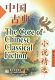 The Core of Chinese Classical Fiction, , 7800055795