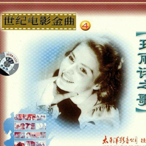 4 Ma Audio (Shi Ji Dian Ying Jin Qu 4 Ma Li Nuo Zhi Ge (Classic Chinese Movie Tracks Vol.4 Song of Marriot))