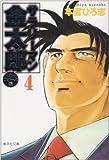 Salaryman Kintaro Money Wars Hen 4 (Shueisha Paperback - comic version) (Shueisha Bunko also 8-80) (2009) ISBN: 4086190508 [Japanese Import]
