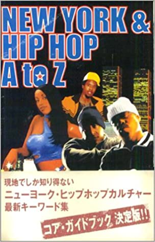 newyork hiphop a to z tokyo fm books 本 通販 amazon