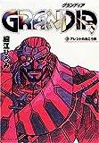 The other side GRANDIA (Grandia) <3> Arendt (Kadokawa Sneaker Bunko) (1999) ISBN: 4044195072 [Japanese Import]