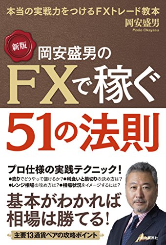 [新版]岡安盛男のFXで稼ぐ51の法則 (本当の実戦力をつけるFXトレード教本)