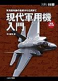 【ミリタリー選書1】現代軍用機入門 増補改訂版 (軍用機知識の基礎から応用まで)