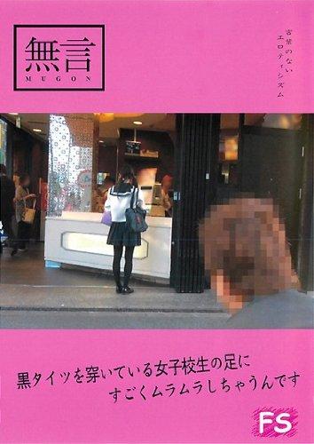 黒タイツを穿いている女子校生の足にすごくムラムラしちゃうんです 無言/妄想族 [DVD]