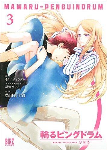 輪るピングドラム コミック 1-3巻セット (バーズコミックス)の商品画像