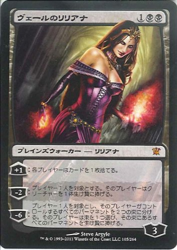 Veal Magic - Magic: The Gathering [Veal Liliana] [Mythic Rare] ISD-105-SR  «Inistrad Recording» Japanese Version