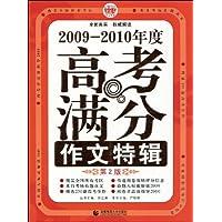 2009-2010年度高考滿分作文特輯