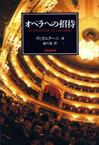 オペラへの招待