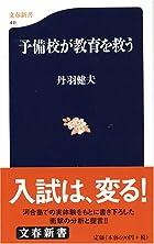 予備校が教育を救う (文春新書)