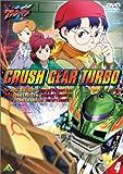 激闘! クラッシュギアT(4) [DVD]