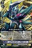カードファイト!! ヴァンガードG メチャバトラー アラシード/ 時空超越(G-BT01)シングルカード
