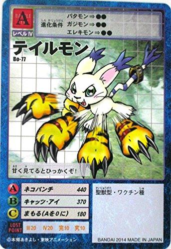 デジモンカード テイルモン Bo-77 デジタルモンスター カード ゲーム リターンズ プレミアム セレクトファイル Vol.2 付属カードの商品画像
