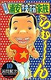 元祖!浦安鉄筋家族 (10)    少年チャンピオン・コミックス