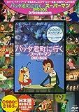 バッタ君町に行く / スーパーマン DVD BOX ( DVD2枚組 ) (<DVD>)