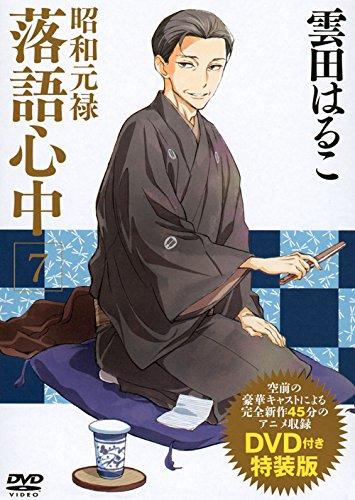 DVD付き 昭和元禄落語心中(7)特装版 (講談社キャラクターズA)