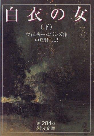 白衣の女 (下) (岩波文庫)