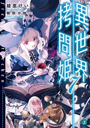 異世界拷問姫 7【電子特典付き】 (MF文庫J)