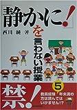 「静かに!」を言わない授業―教員経験5年未満の方は読んではいけません!?