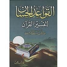 القواعد الحسان في تفسير القرآن (Arabic Edition)