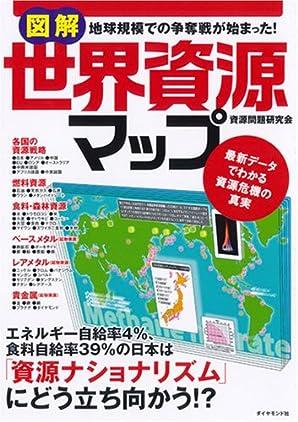 図解 世界資源マップ―地球規模での争奪戦が始まった!