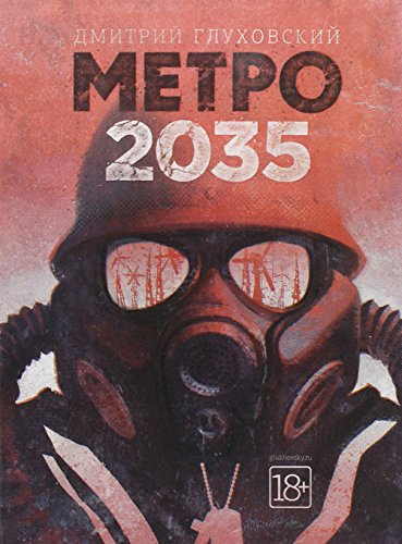 Price comparison product image Metro 2035
