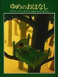 ゆめのおはなし (BOOKS FOR CHILDREN)