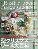 ベストフラワーアレンジメント 2018年 01 月号 [雑誌]