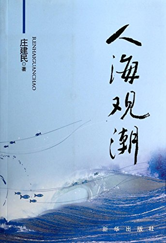 Sea tide ] [ Zhuang Jianmin the Xinhua Publishing House(Chinese Edition)