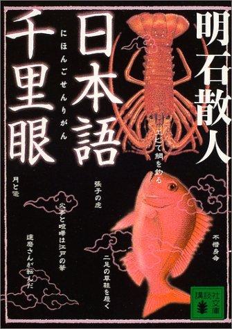 日本語千里眼 (講談社文庫)