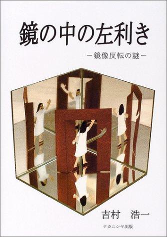 鏡の中の左利き―鏡像反転の謎