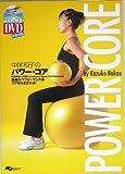 DVD付 中尾和子のパワー・コア―最高のパフォーマンスはコアから生まれる! (よくわかるDVD+BOOK―SJ sports)