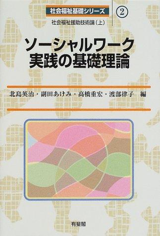 ソーシャルワーク実践の基礎理論 (社会福祉基礎シリーズ)
