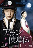 [DVD]アラン使道伝-アランサトデン- DVD-SET1