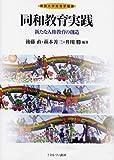 同和教育実践―新たな人権教育の創造 (仏教大学教育学叢書)