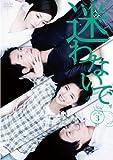 [DVD]迷わないでDVD-BOX3