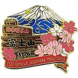 日本百名山[ピンバッジ]2段 ピンズ/富士山 エイコー トレッキング 登山 グッズ 通販