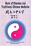 Book of Changes and Traditional Chinese Medicine, Yang Li, 7530420259