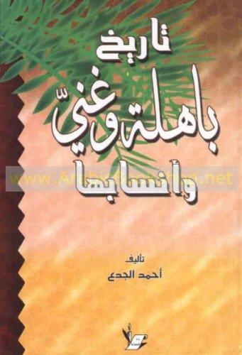 Tarikh Bahilah wa-Ghani wa-ansabuha Ahmad al-Jada