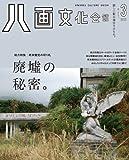 八画文化会館 vol.3 2013