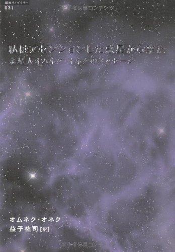 私はアセンションした惑星からきた―金星人オムネク・オネクのメッセージ (超知ライブラリー)