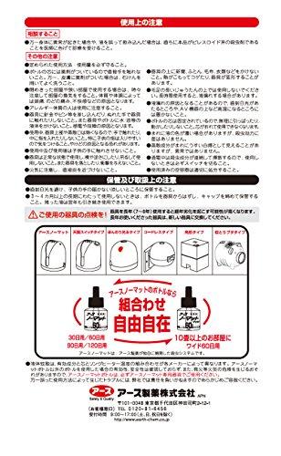 アースノーマット 60日用 無香料 [4.5-12畳用 取替ボトル2本入]