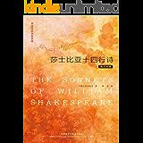 英诗经典名家名译:莎士比亚十四行诗(英汉对照)(图文版) (English Edition)