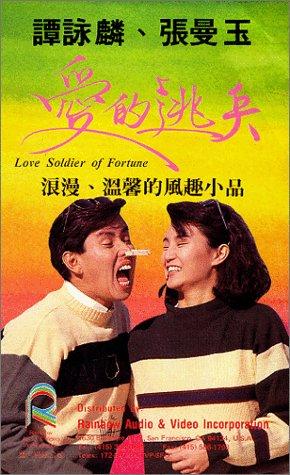 Love Soldier of Fortune [VHS] - Miu Kiu